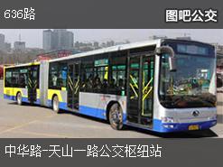 青岛636路上行公交线路