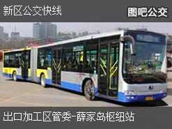 青岛新区公交快线下行公交线路