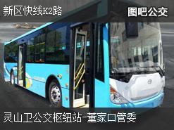 青岛新区快线K2路上行公交线路