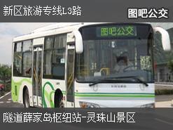 青岛新区旅游专线L3路上行公交线路