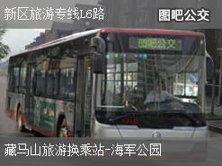 青岛新区旅游专线L6路上行公交线路