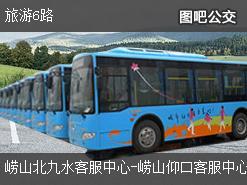 青岛旅游6路上行公交线路