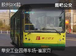青岛胶州206路上行公交线路