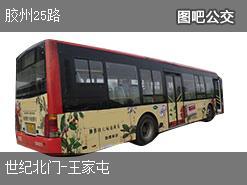 青岛胶州25路上行公交线路