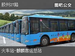 青岛胶州27路上行公交线路