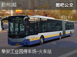 青岛胶州2路上行公交线路
