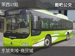 青岛莱西17路上行公交线路