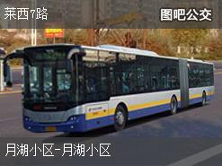 青岛莱西7路内环公交线路