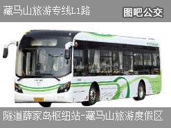 青岛藏马山旅游专线L1路上行公交线路