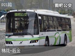 青岛921路上行公交线路