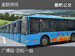 青岛高新快线上行公交线路