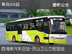 青岛黄岛306路上行公交线路