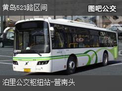 青岛黄岛523路区间上行公交线路