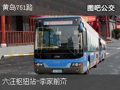青岛黄岛751路上行公交线路