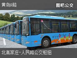 青岛黄岛9路上行公交线路