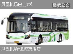 三亚凤凰机场巴士1线上行公交线路