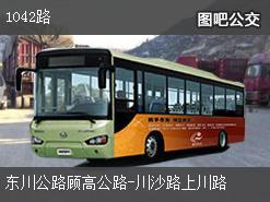 上海1042路上行公交线路