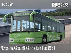 上海1045路上行公交线路