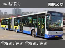 上海1048路环线公交线路