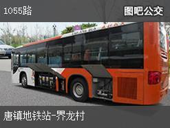 上海1055路上行公交线路