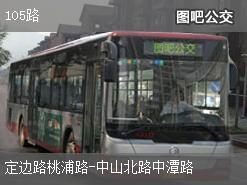 上海105路上行公交线路