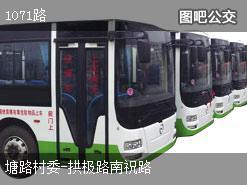 上海1071路上行公交线路