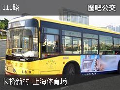 上海111路上行公交线路