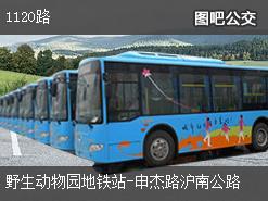 上海1120路上行公交线路