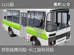 上海1121路上行公交线路