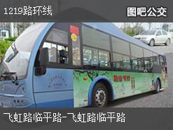 上海1219路环线公交线路