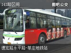 上海143路区间上行公交线路