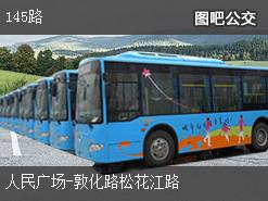 上海145路上行公交线路