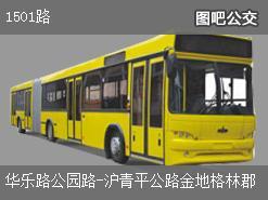上海1501路上行公交线路