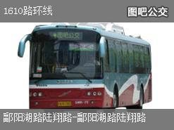 上海1610路环线公交线路