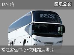 上海1804路上行公交线路