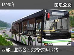 上海1805路上行公交线路
