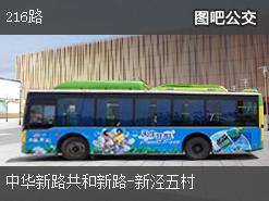 上海216路上行公交线路