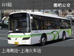 上海315路上行公交线路