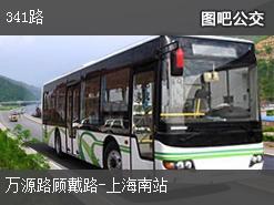 上海341路上行公交线路