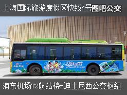 上海上海国际旅游度假区快线4号上行公交线路