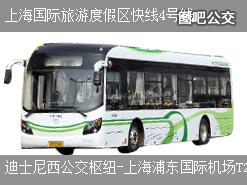 上海上海国际旅游度假区快线4号线上行公交线路