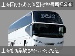 上海上海国际旅游度假区快线5号线下行公交线路
