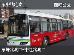 上海东嫩线轮渡上行公交线路
