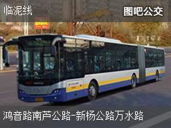 上海临泥线上行公交线路