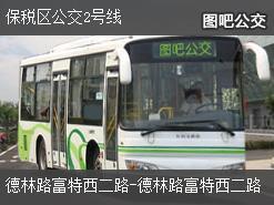 上海保税区公交2号线公交线路