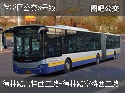 上海保税区公交3号线公交线路