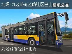 上海北场-九泾路沧泾路社区巴士上行公交线路