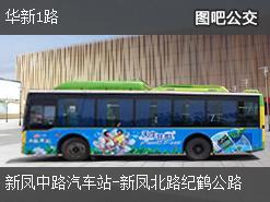 上海华新1路上行公交线路
