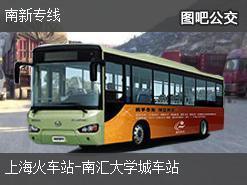 上海南新专线上行公交线路