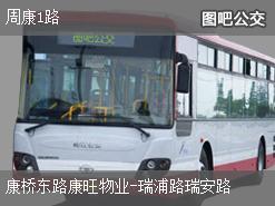 上海周康1路上行公交线路
